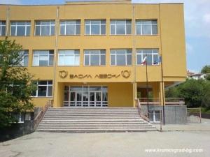 Гимназия Васил Левски