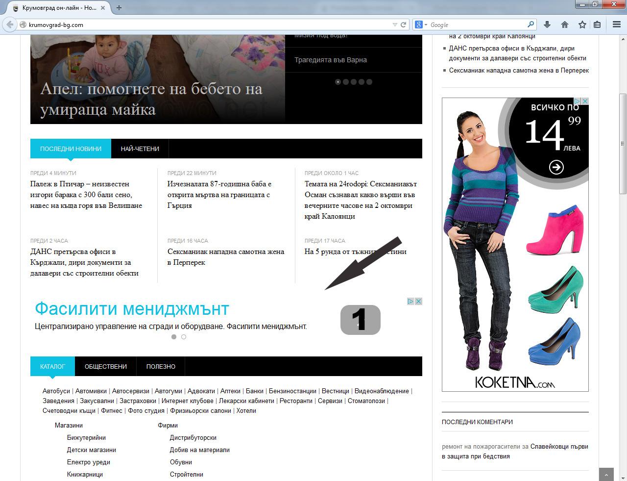 Реклама в Крумовград - позиция 1