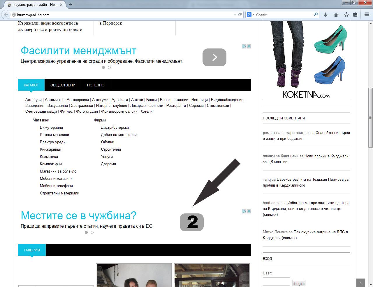 Реклама в Крумовград - позиция 2