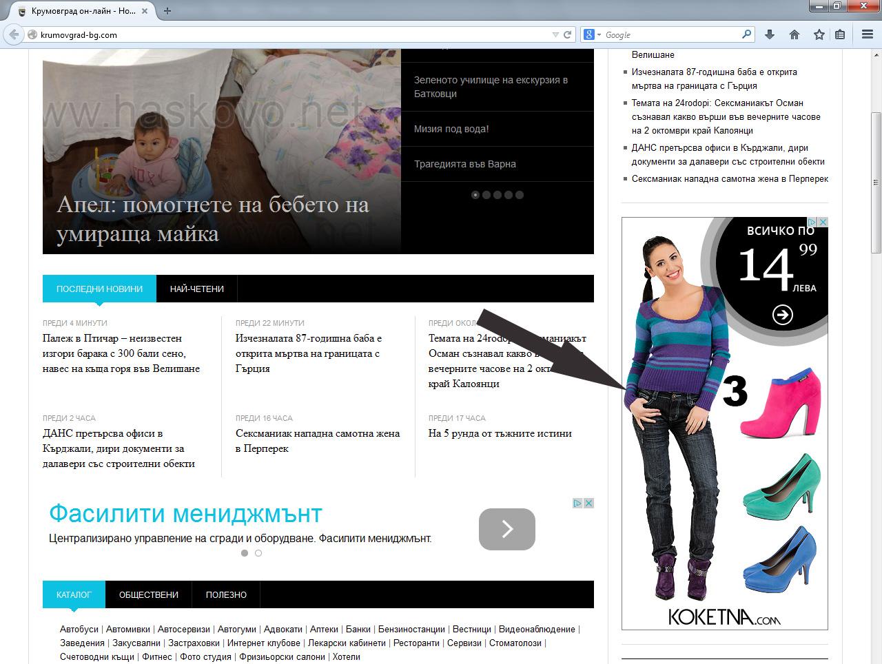 Реклама в Крумовград - позиция 3