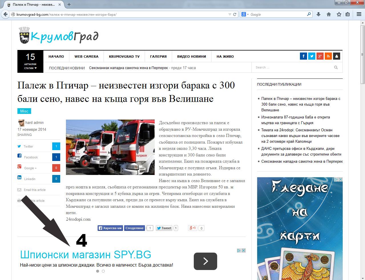 Реклама в Крумовград - позиция 4