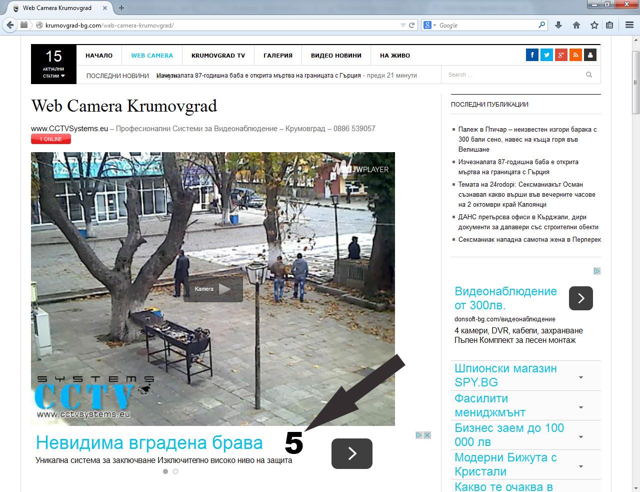 Реклама в Крумовград - позиция 5