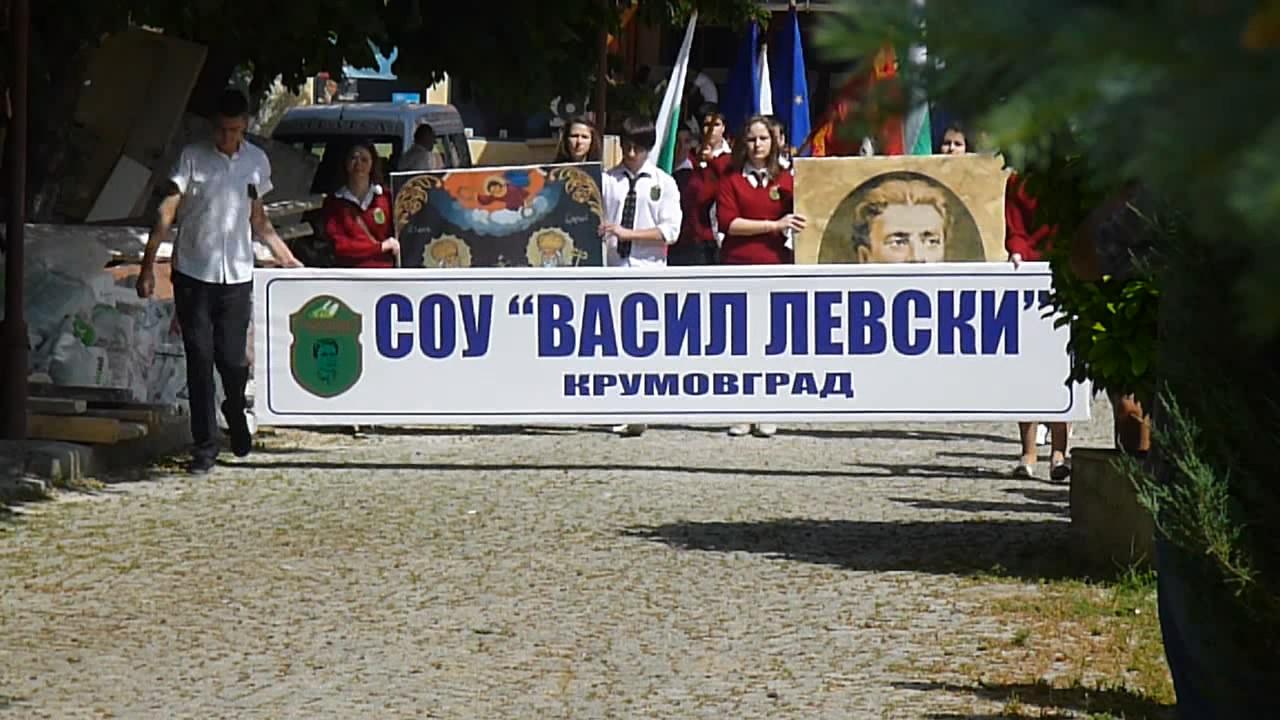 sou-vasil-levski