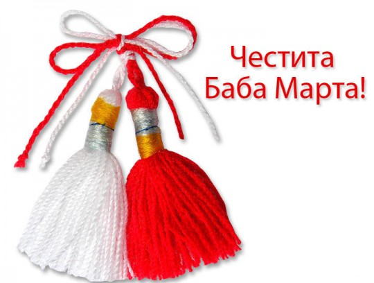 Chestita Baba Marta - ??????? ???? ?????