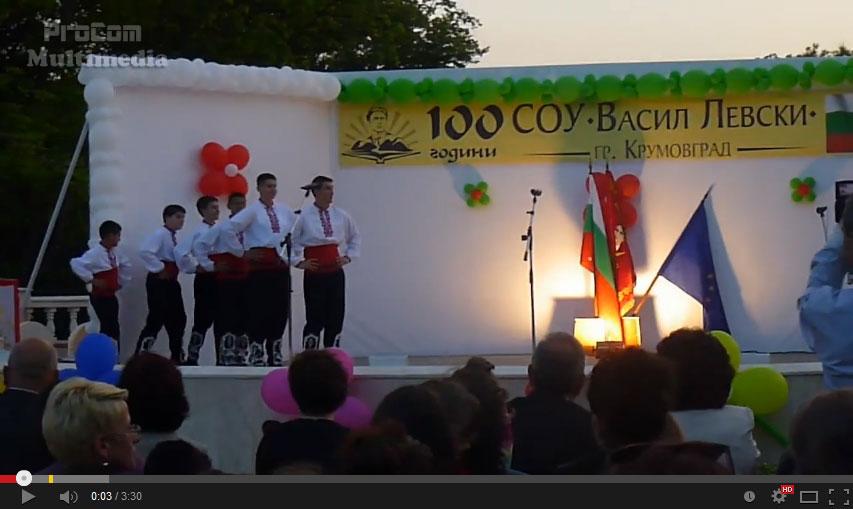 100-godini-sou-vasil-levski