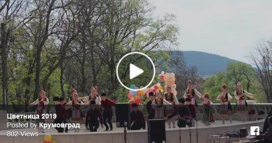 Цветница в Крумовград (Видео)