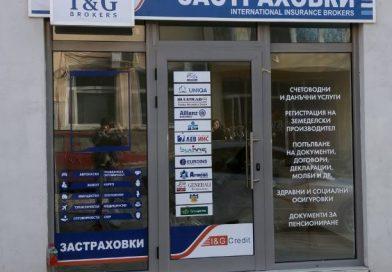I&G Brokers – Крумовград