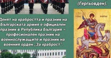 """Петокласнички от СУ """"Васил Левски""""в Крумовград и по-големите ученици поднасят своя поздрав за Гергьовден"""