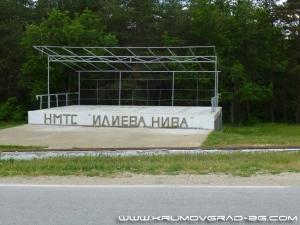 Илиева нива - сцена